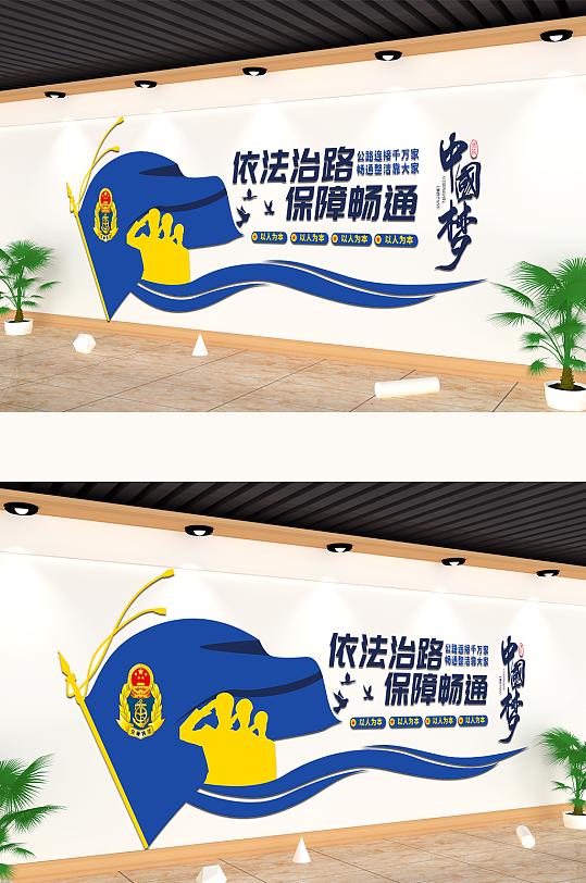路政运政标语文化墙-众图网
