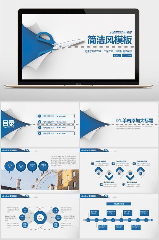 蓝色简洁商务PPT模板