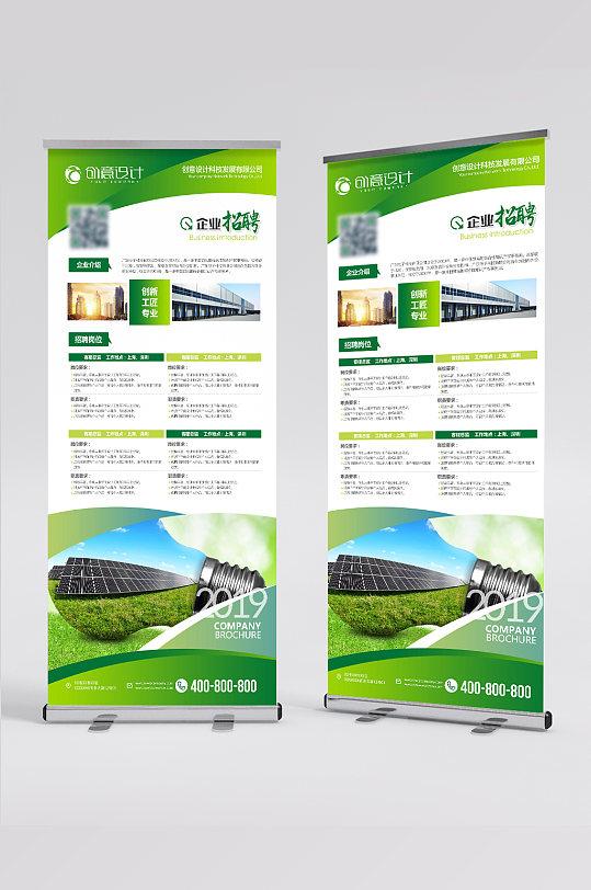绿色环保企业招聘易拉宝公司丽屏展架X展架-众图网