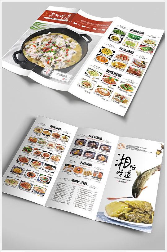 时尚创新美食餐饮三折页设计-众图网