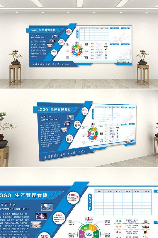 蓝色大气创新6S管理企业文化墙-众图网