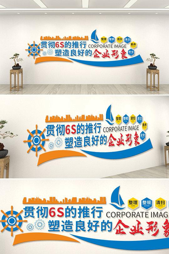大气蓝色贯彻6S管理企业形象墙-众图网