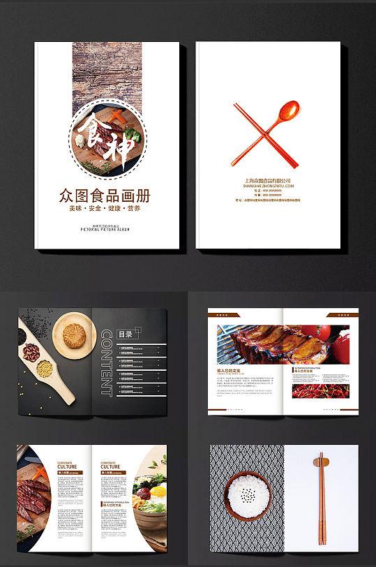 高端精致欧风美食画册-众图网