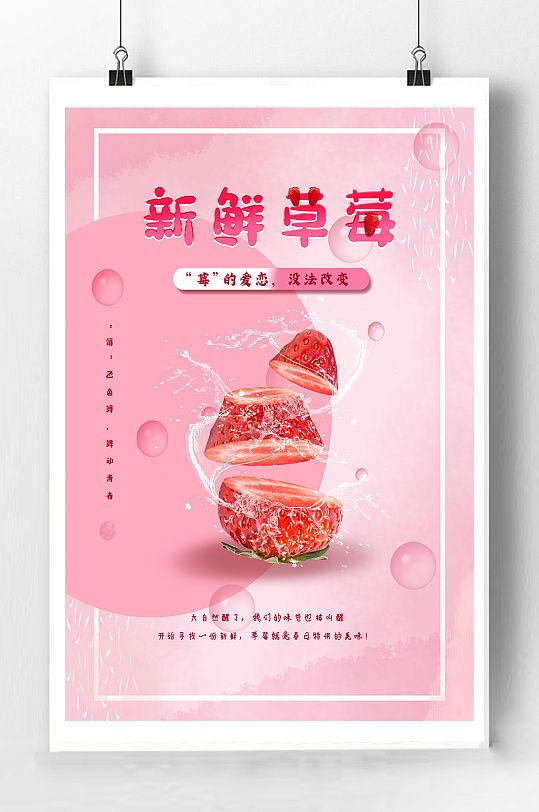 新鲜草莓促销海报-众图网