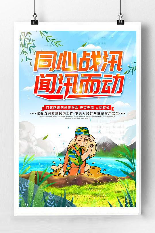 防洪防汛宣传海报-众图网