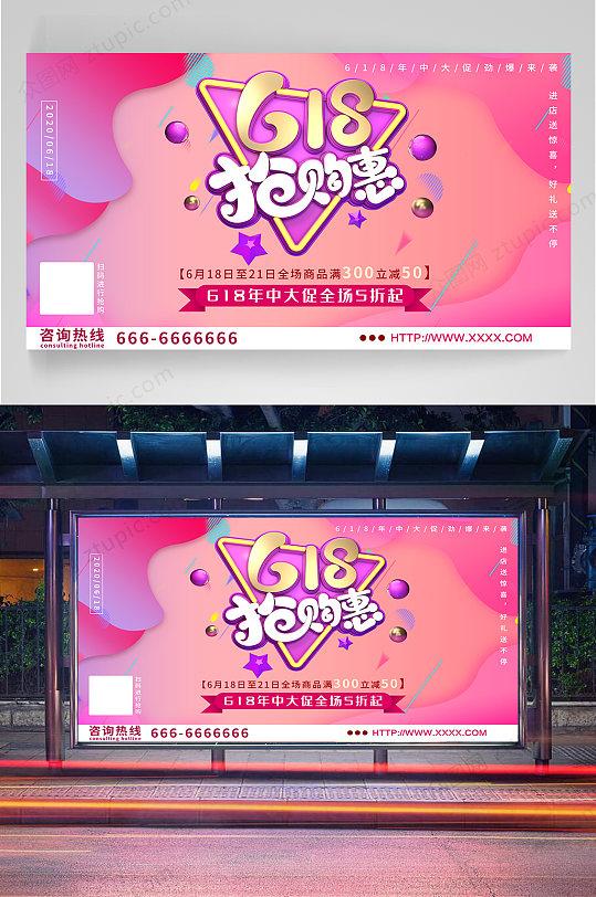 618抢购惠海报-众图网