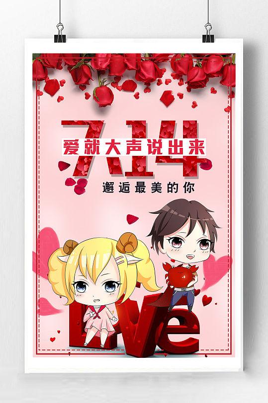 714七夕情人节海报-众图网