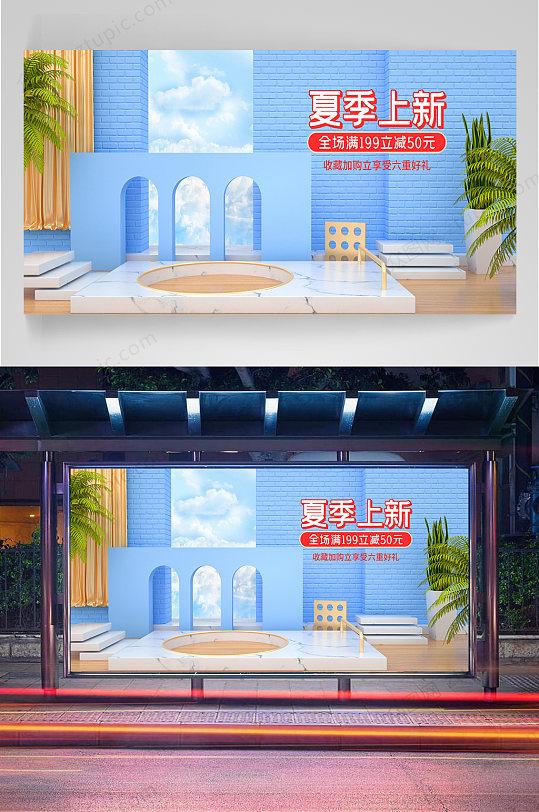 夏季上新宣传海报-众图网