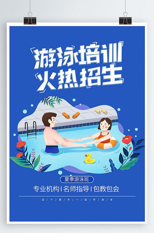 游泳培训招生海报-众图网