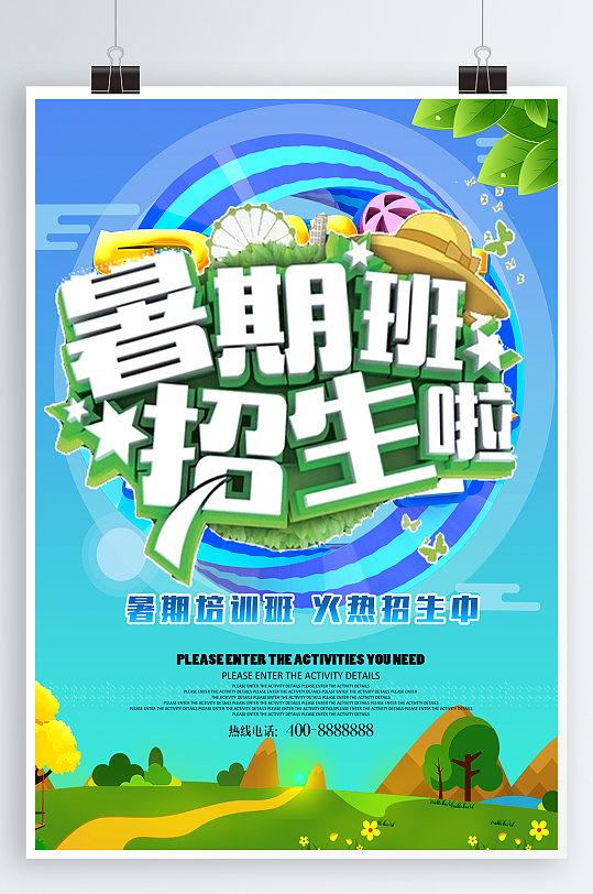 暑假班招生宣传海报-众图网