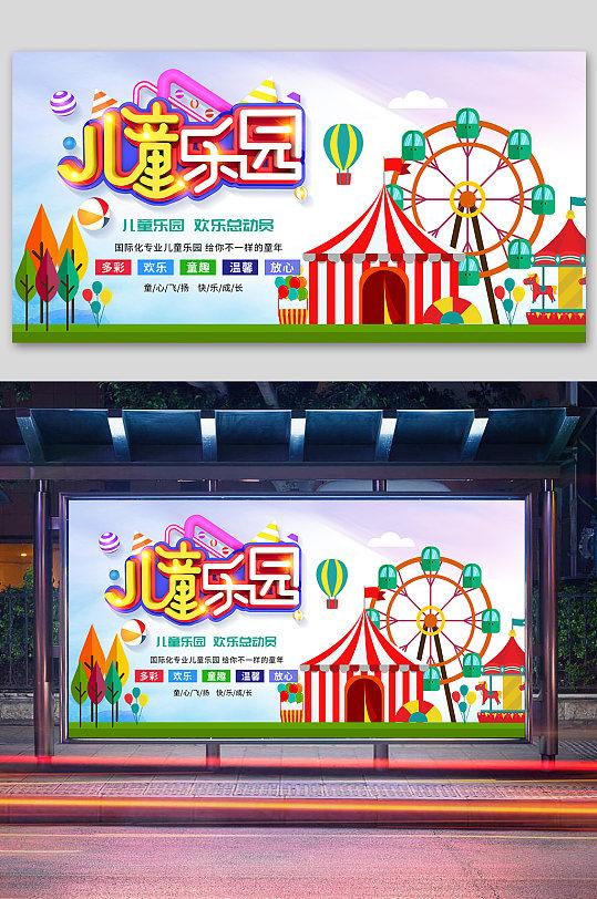 儿童乐园宣传展板-众图网