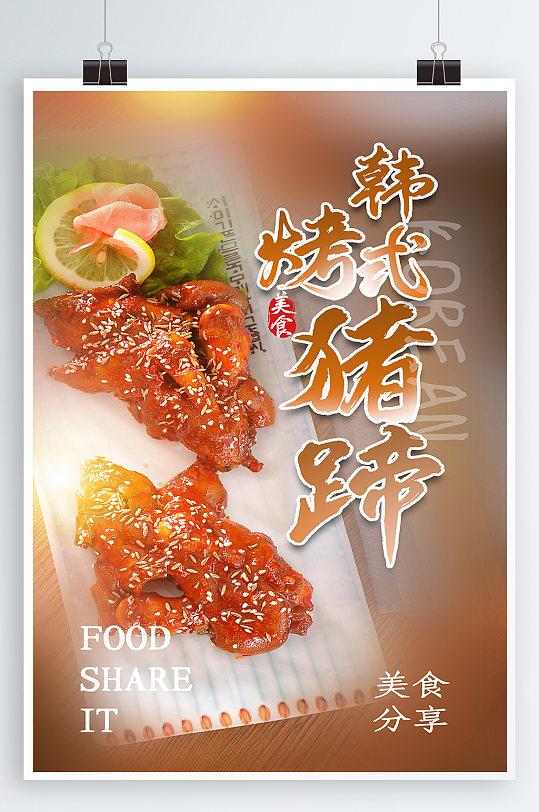 烤猪蹄美食宣传海报-众图网