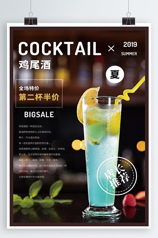 鸡尾酒冰饮宣传海报-众图网