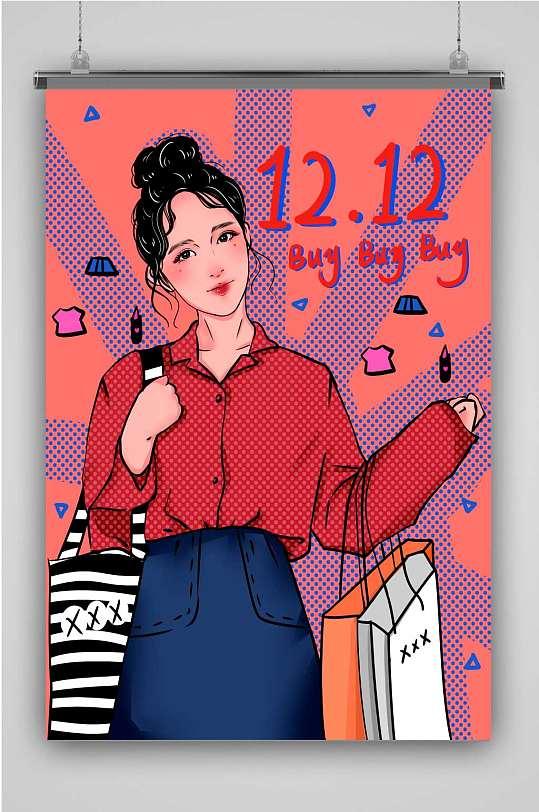 波普风双十二购物狂欢促销女装流时尚海报-众图网