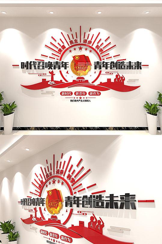 校园中国共青团文化墙-众图网