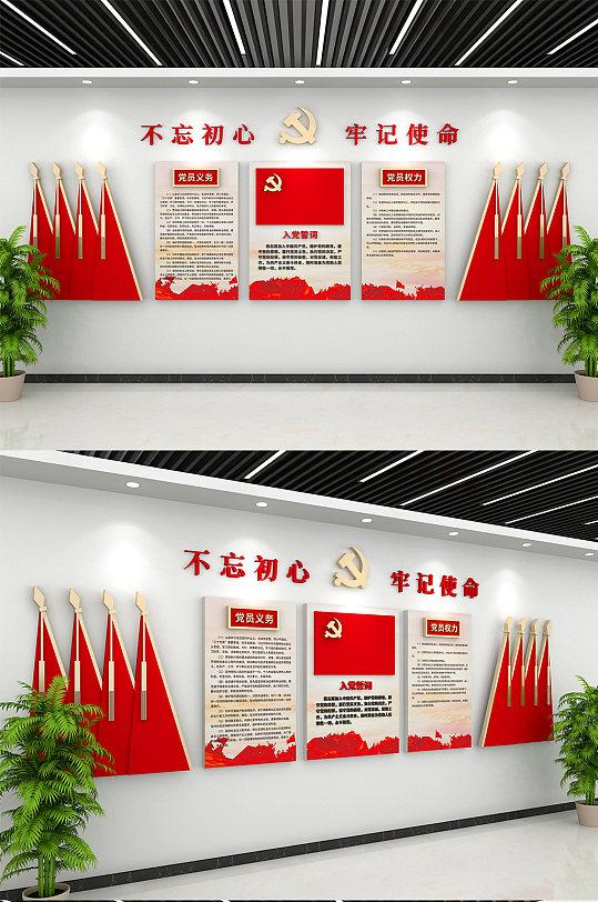 入党誓词党建文化墙展板模板-众图网