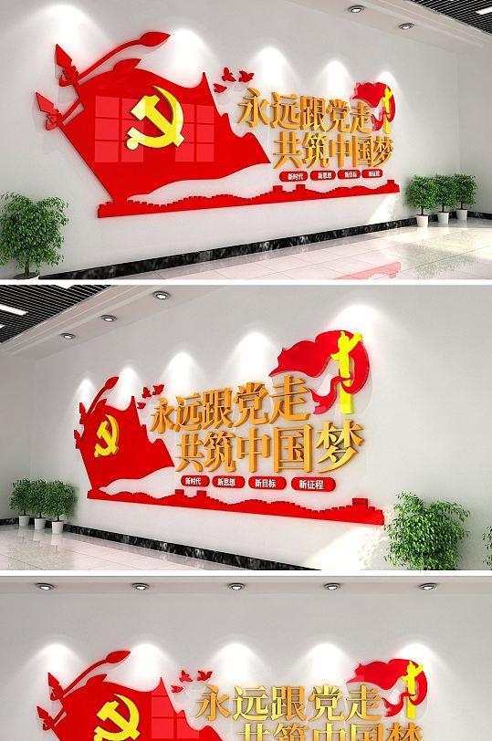永远跟党走共筑中国梦-众图网