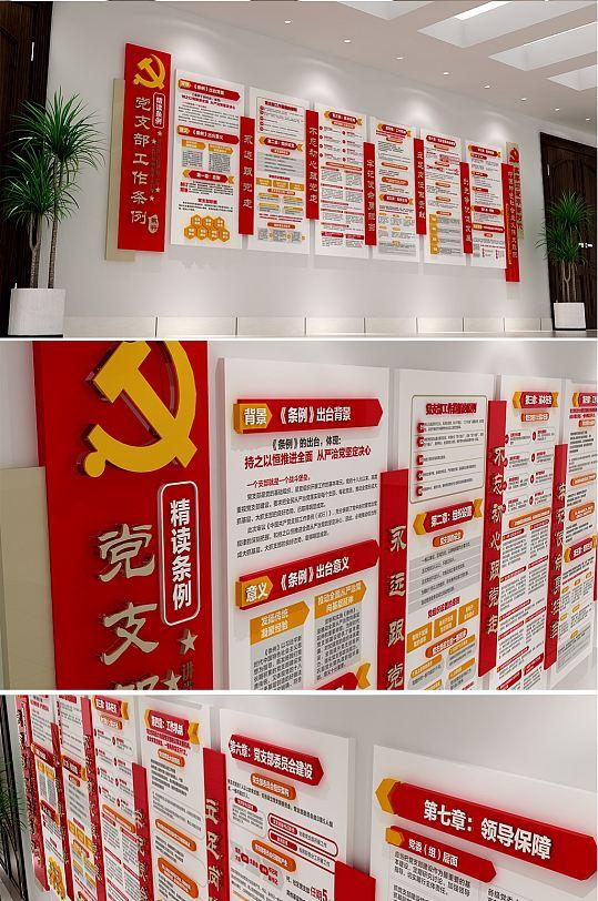 共产党支部工作条例文化墙-众图网