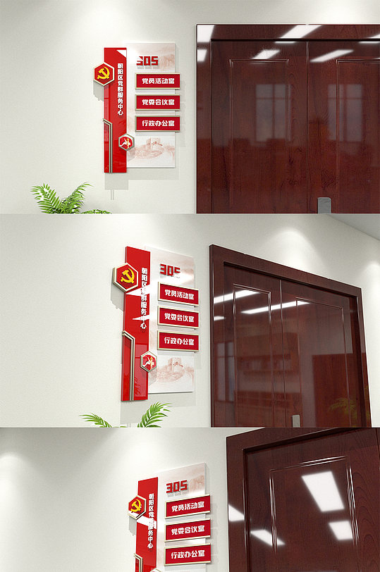 红色党建 侧挂门牌插槽式设计图片-众图网