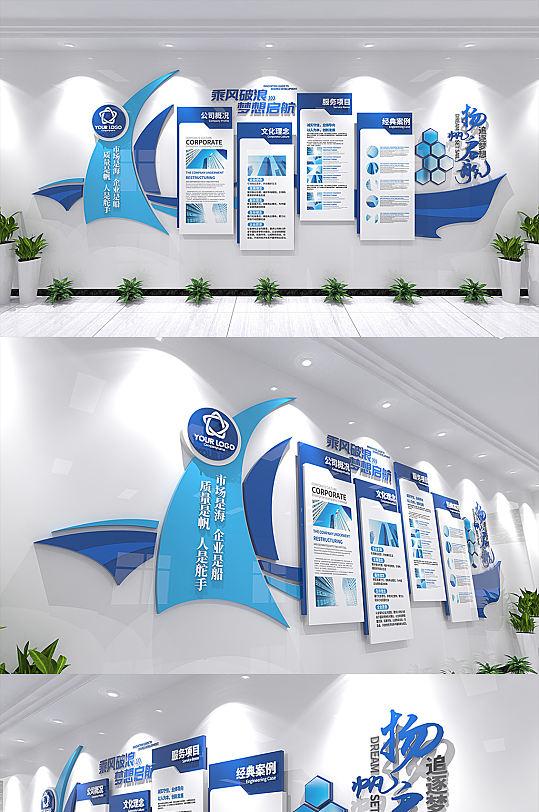 帆船创意互联网公司企业文化墙设计
