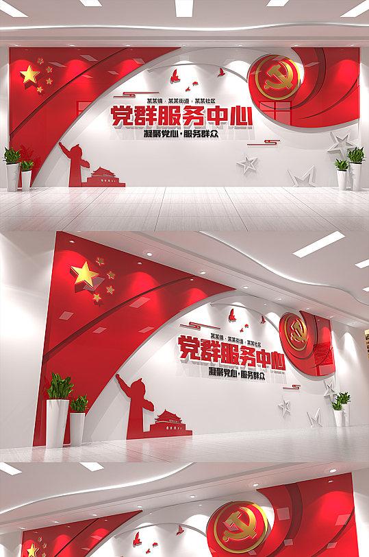 社区党群服务中心党建文化墙-众图网