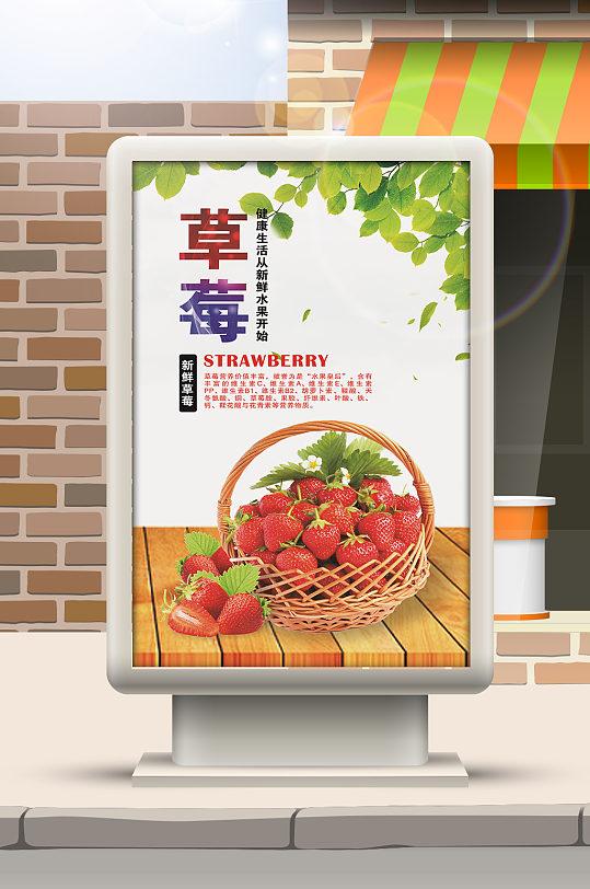 新鲜水果海报草莓-众图网