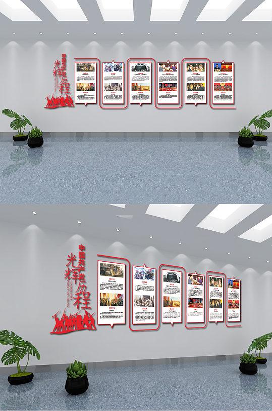 中国共产党光辉历程-众图网