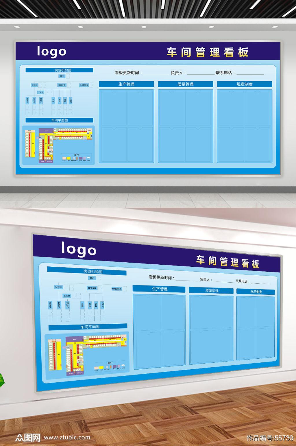 企业车间管理看板公告栏素材