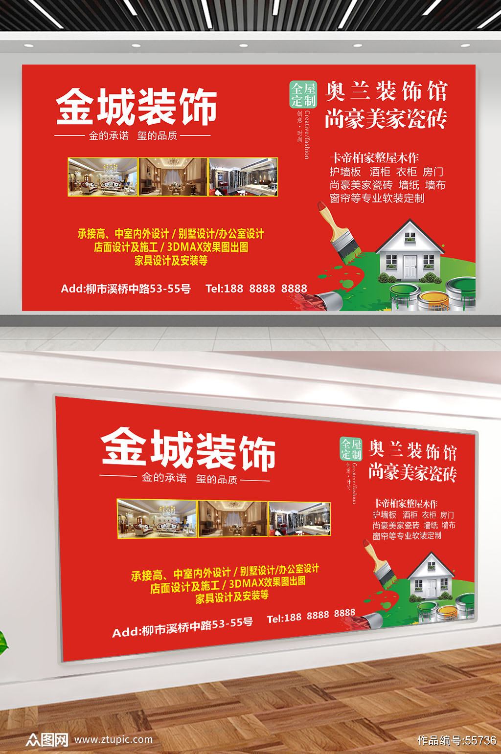 装饰市场装修公司宣传海报素材