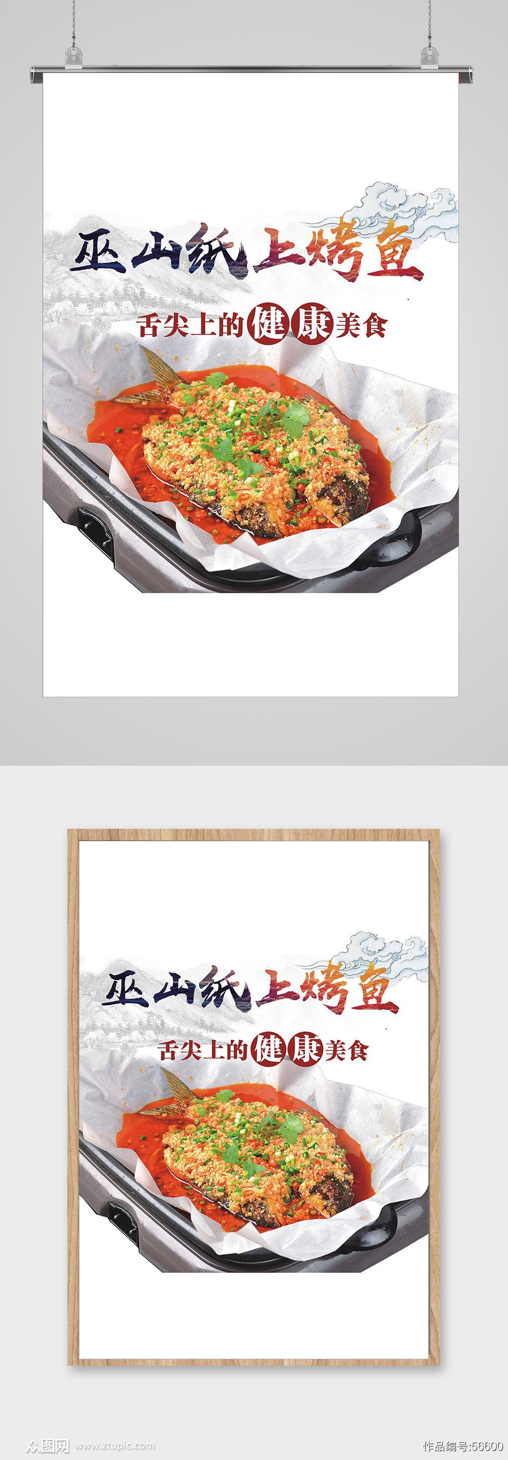纸上烤鱼海报素材