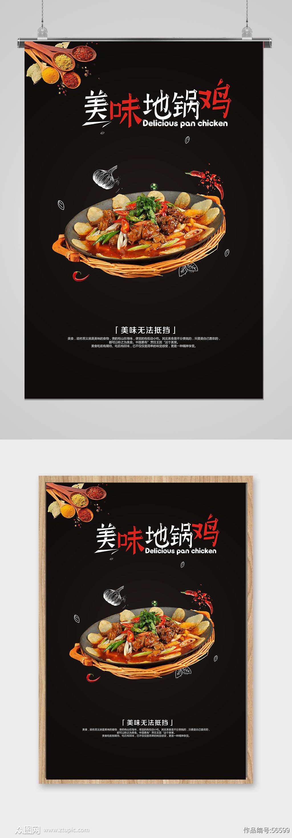 美味地锅鸡 中华美食素材