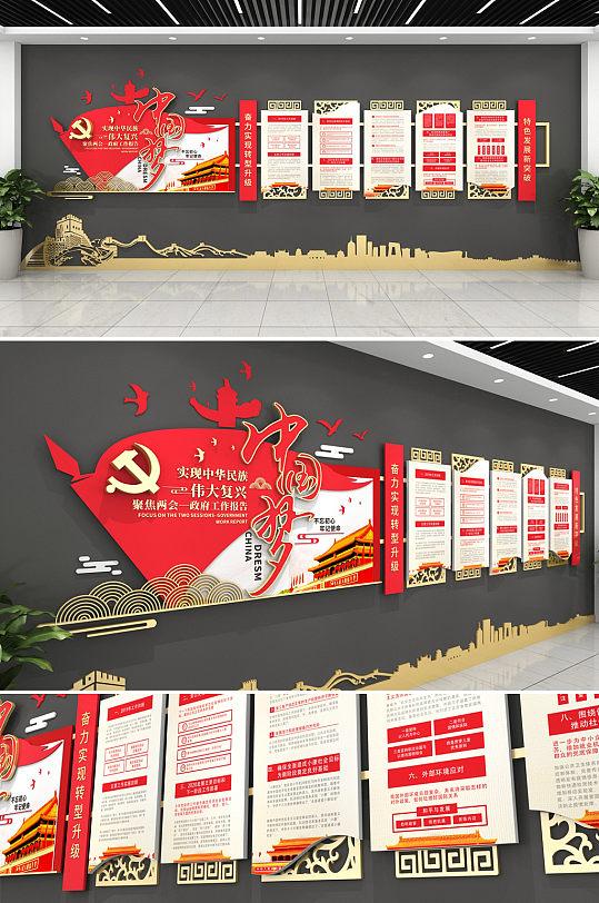 红色大气两会工作内容宣传-众图网