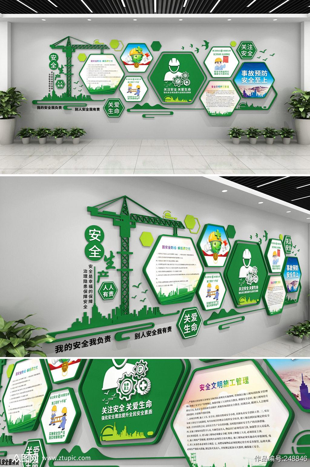 绿色大气安全生产日企业工地文化墙素材