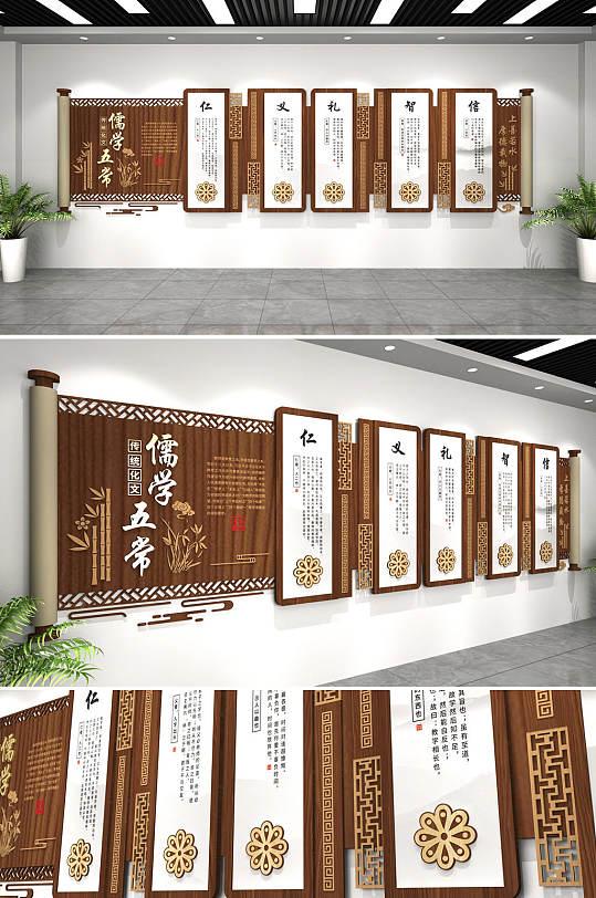 儒家五常和谐校园班级教室中华传统文化墙