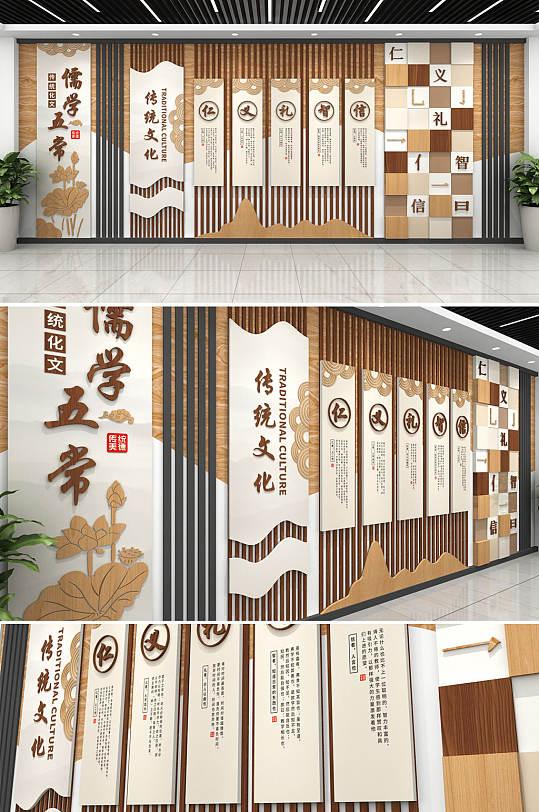 中式儒家五常和谐校园中华传统文化墙