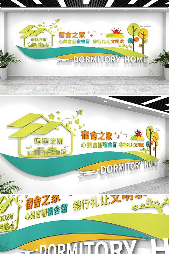 绿色温馨幼儿园宿舍环创文化墙-众图网