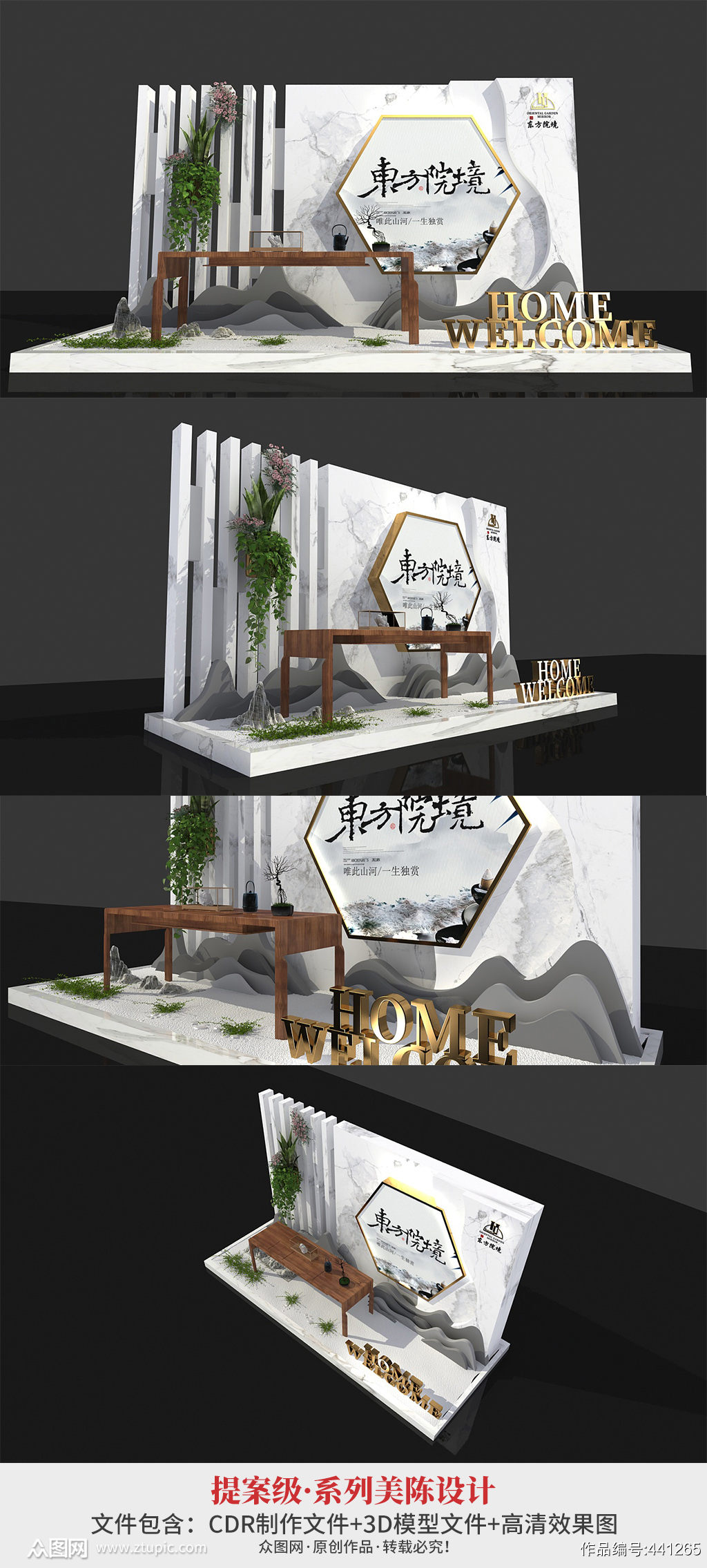 2021年 新中式中庭欢迎回家主题商业房地产 售楼处交房美陈设计图素材