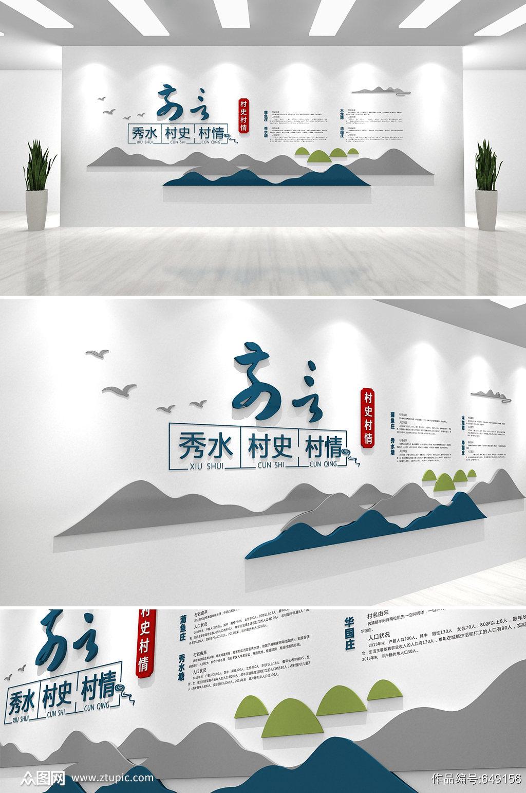 简约时尚山水村史村情村部党建村史馆文化墙素材