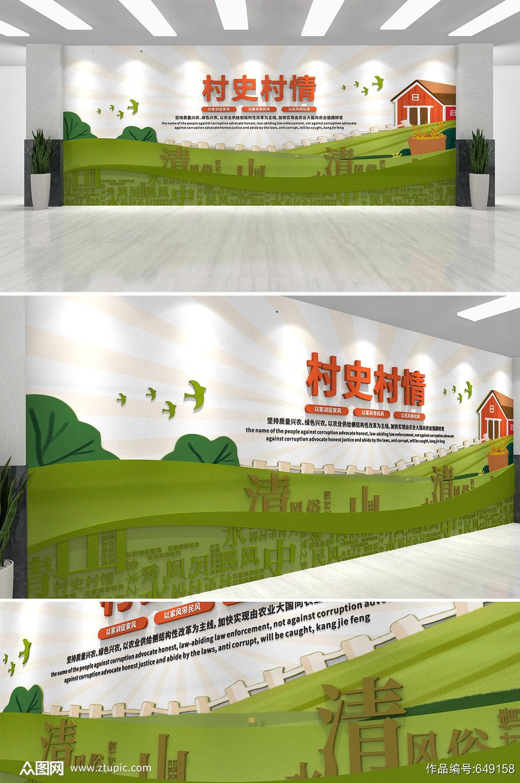 简约绿色大气村史村情村居党建 村史馆文化墙素材