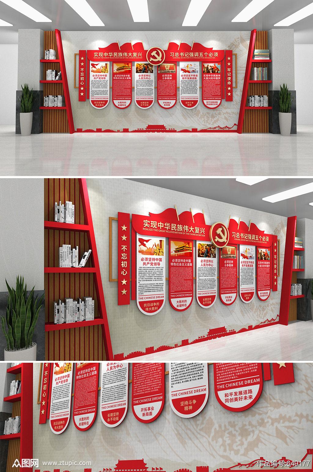 时尚红木党政工作五个必须党建文化墙素材