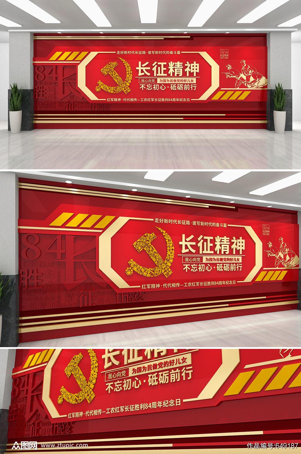 时尚红金长征精神革命浮雕党建文化墙素材