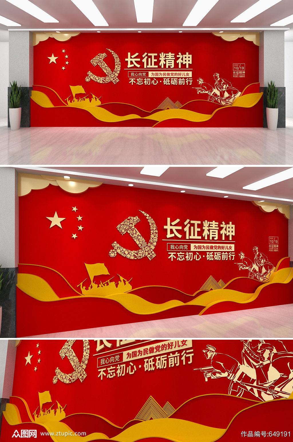 红色简约时尚长征精神党建文化墙素材