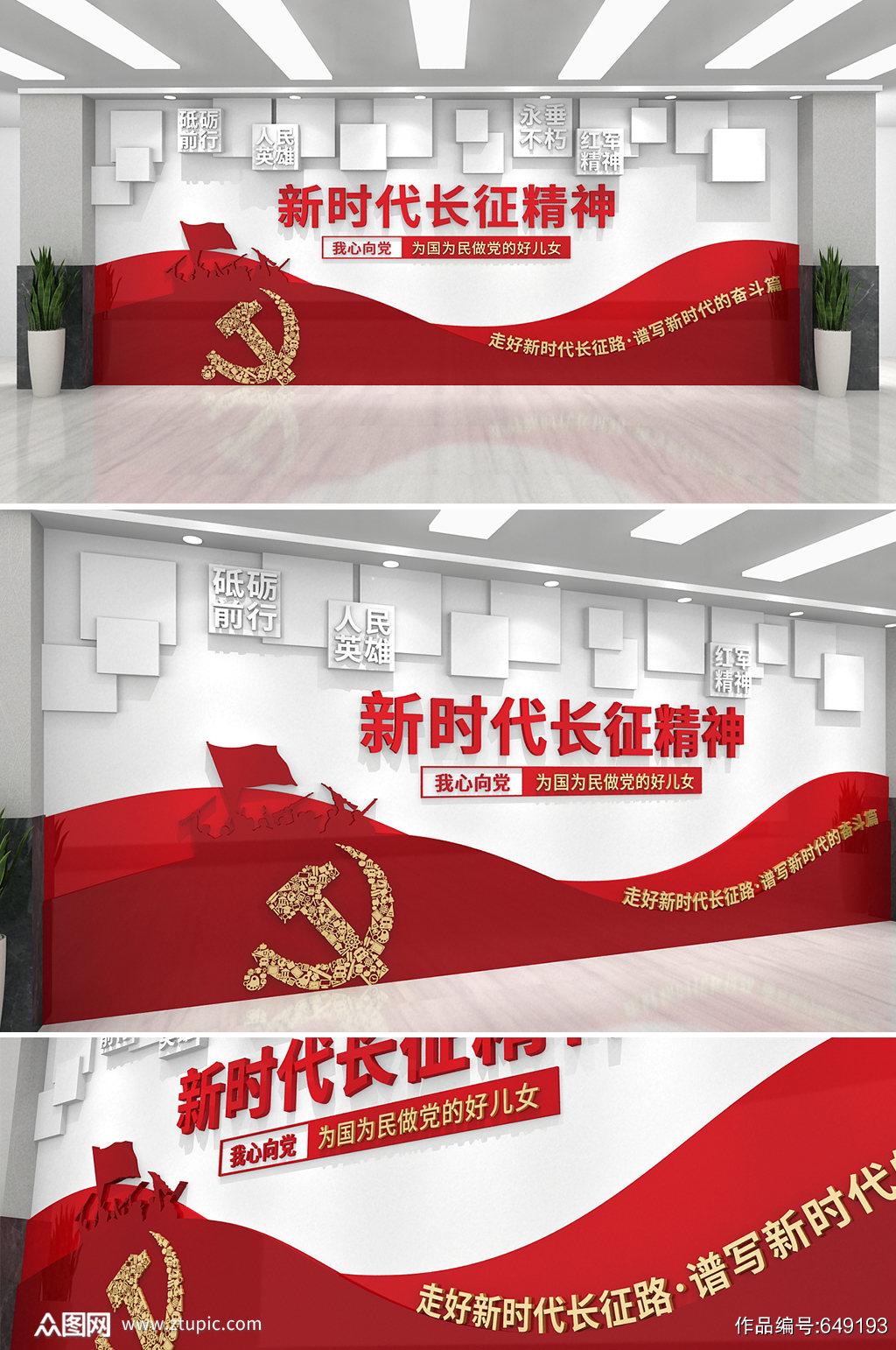 时尚简约红色新时代长征精神革命浮雕党建文化墙素材