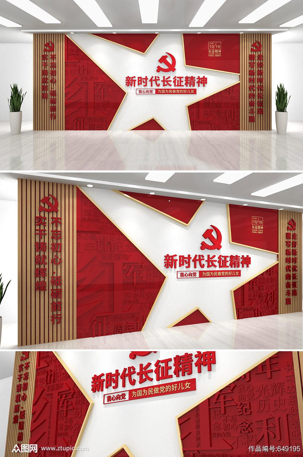 红木大气星型新时代长征精神党建标语口号形象墙文化墙素材