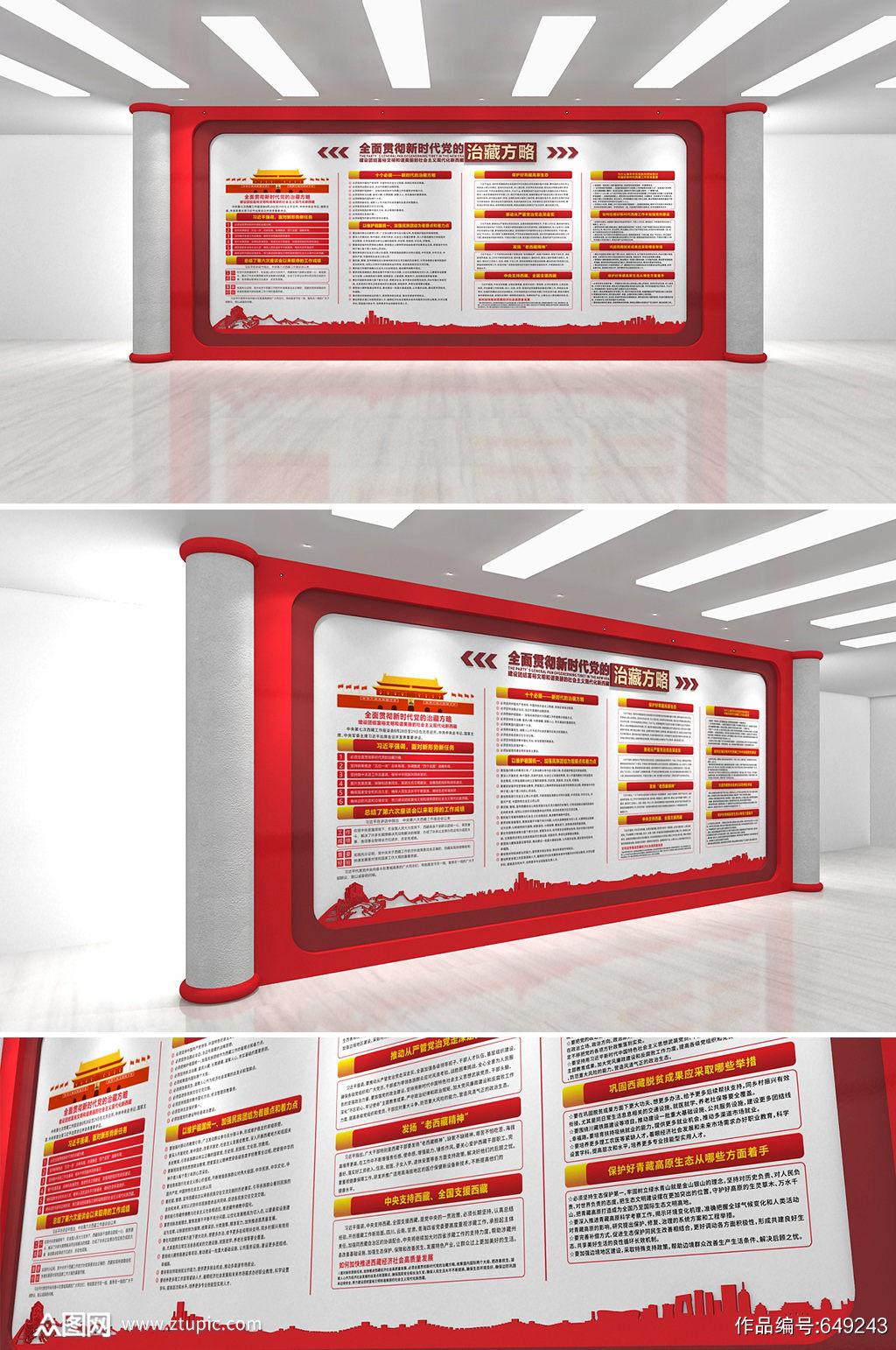 红色党建大气治藏方针西藏党建文化墙素材