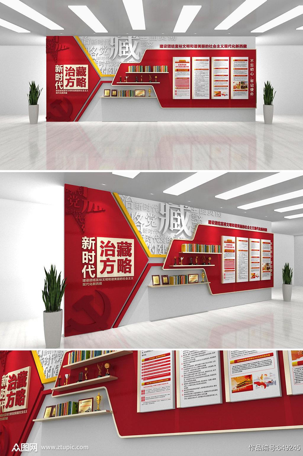 红色书架党建治藏方针工作西藏党建墙素材