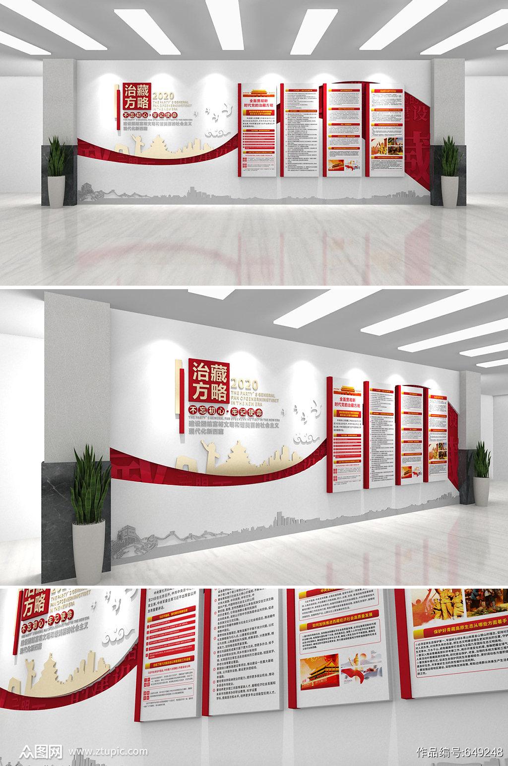 红色简约治藏方针西藏党建文化墙素材