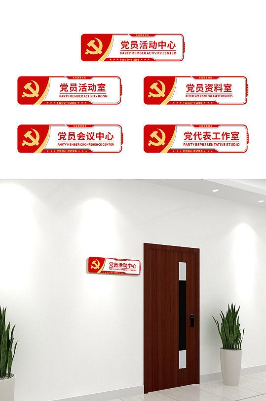 简约创意党员活动室党建侧挂门牌科室牌