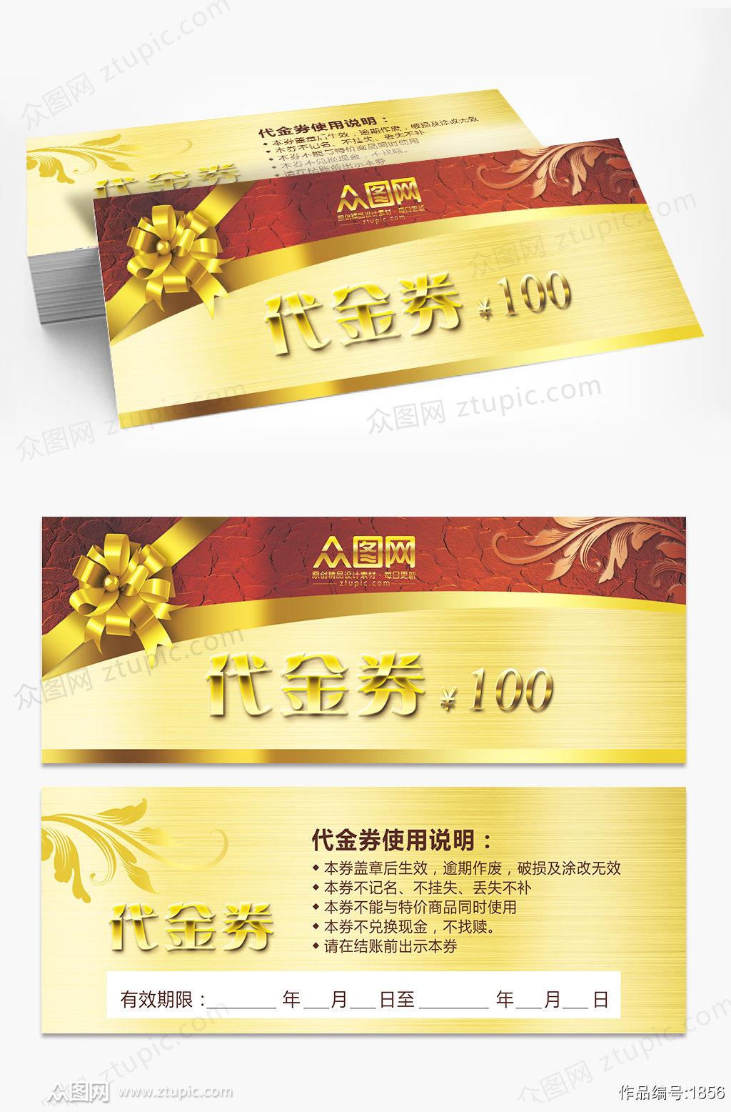 欧式高档黄金质感代金券企业优惠券素材