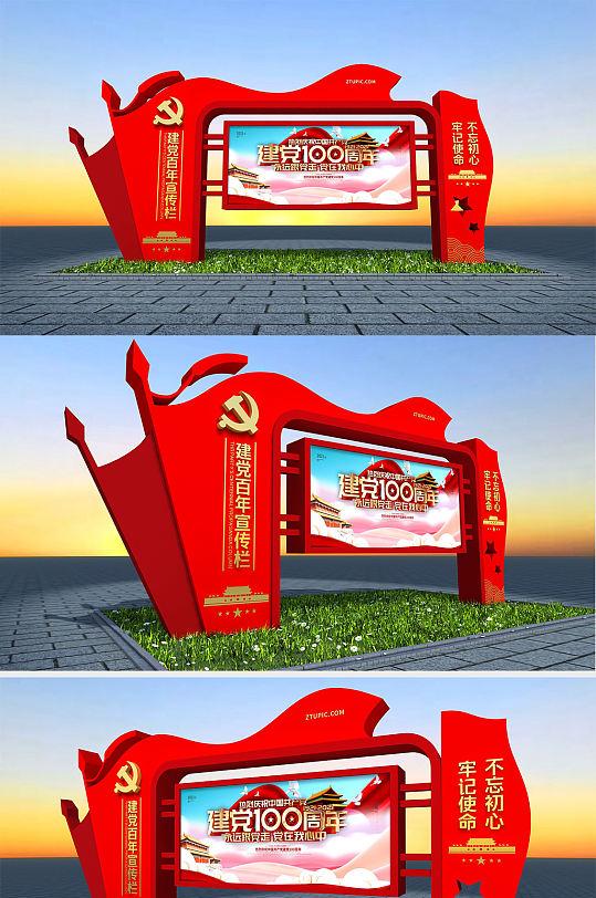 红色旗帜飞扬建党百年建党100周年党建户外宣传栏-众图网
